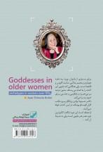 خرد خاص و جذاب بودن  برای زنان در نیمه دوم عمر