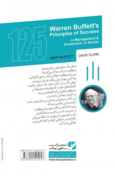 125 اصل موفقیت وارن بافت